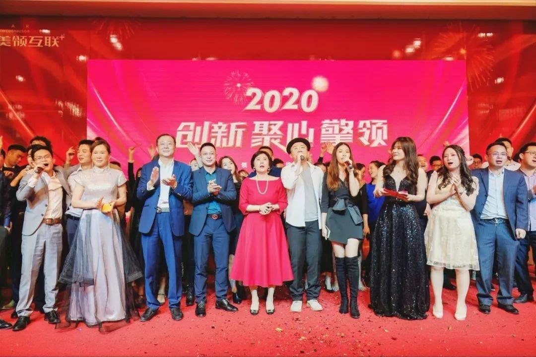 Innovation· Focus·Leadership 2020 Year-end Return Banquet (1)