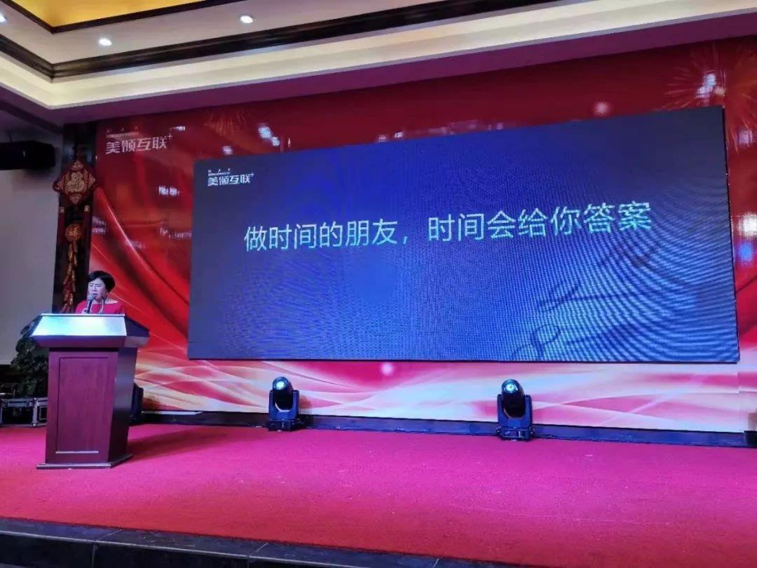Innovation· Focus·Leadership 2020 Year-end Return Banquet (4)